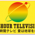 24時間テレビのマラソンランナー林家たい平の現在地を追跡