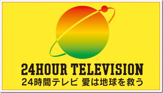 24時間テレビロゴ