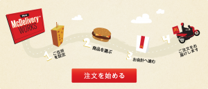 how_mcdelivery_works_ja