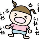 イヤイヤ期の症状と原因!早い子はいつからで遅い子はいつまで?