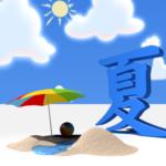 「夏といえば」で連想する遊びや食べ物とイベントや行事まとめ