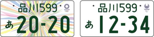 東京オリンピックの記念図柄入りナンバープレート